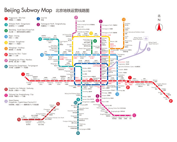 Beijing subway map in Chinese and English